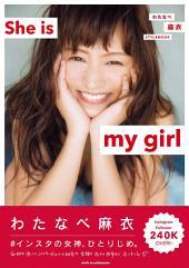 わたなべ麻衣 STYLEBOOK She is my girl 【電子版特典付】