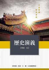 歷史演義: 宋史5