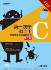 第一次學C就上手--從C程式範例到專題製作(電子書)