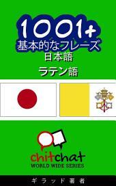1001+ 基本的なフレーズ 日本語 - ラテン語