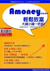 Amoney財經e周刊: 第203期