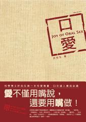 口愛:Joy of Oral Sex: 愛不僅用嘴說,還要用嘴做!