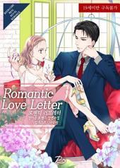 로맨틱 러브레터 (Romantic Love Letter): 1권