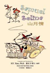 01 - Samuel and Selina (Traditional Chinese): 山月情(繁體)