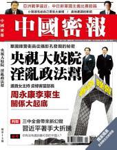 《中國密報》第17期: 央視大妓院 淫亂政法幫