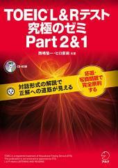 [新形式問題対応/音声DL付]TOEIC(R) L & R テスト 究極のゼミ Part 2 & 1