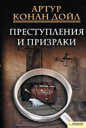 Преступления и призраки