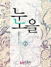 눈노을 2 (완결)