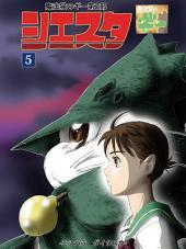 魔法猫のギー 5巻: 解放