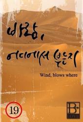 [BL] 바람, 어디에서 부는지: 1권