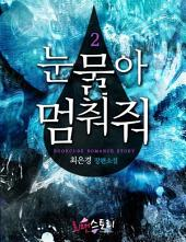 눈물아 멈춰줘 2 (완결): 고교동창생의 색다른 연애 시리즈