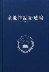國度福音經典神話(選編)