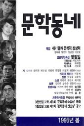 계간 문학동네 1995년 봄호 통권 2호