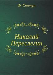 Николай Переслегин