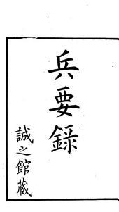 Heiyō roku