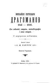 Mykhaĭlo Petrovych Drahomanov, 1841-1895: i︠e︡ho i︠u︡byleĭ, smertʹ, avtobiohrafii︠a︡ i spys tvoriv