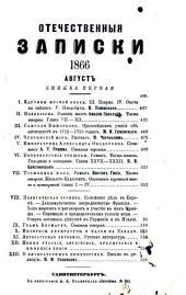Отечественныя записки,: журнал литературный, политический и ученый, Том 167