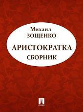 Аристократка (сборник)