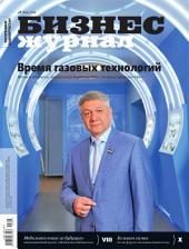 Бизнес-журнал, 2014/07: Республика Башкортостан