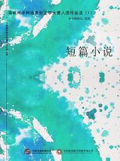 海峡两岸网络原创文学大赛入围作品选(1)短篇小说