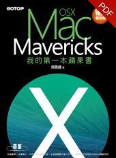 我的第一本蘋果書--Mac OS X Mavericks(電子書)
