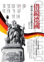 借鏡德國: 一個台灣人的日耳曼觀察筆記