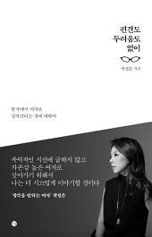 편견도 두려움도 없이: 한국에서 여자로 살아간다는 것에 대하여
