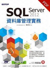 SQL Server 2012 資料庫管理實務 (電子書)