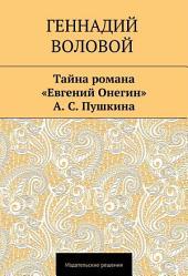 Тайна романа «Евгений Онегин» А. С. Пушкина