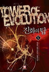 진화의 탑 5
