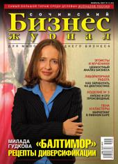 Бизнес-журнал, 2007/02: Сочи