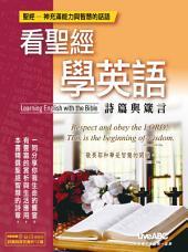 看聖經學英語:詩篇與箴言 [有聲版]: 讓你用智慧話語學習英語,同時享受豐富生命的饗宴! Learning English with the Bible