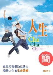 人生 Cha Cha Cha (簡體版): 你也可做個助己助人舞動人生的生命教練