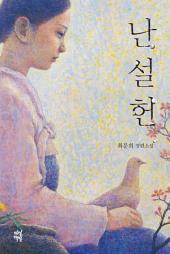 난설헌: 최문희 장편소설