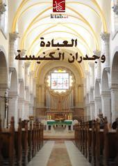العبادة وجدران الكنيسة