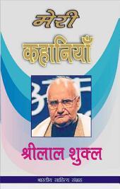 मेरी कहानियाँ-श्रीलाल शुक्ल (Hindi Sahitya): Meri Kahaniyan-Shrilal Shukla (Hindi Stories)