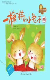一模一样的小兔子