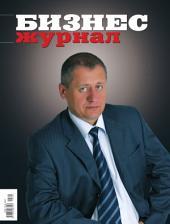 Бизнес-журнал, 2011/07: Югра