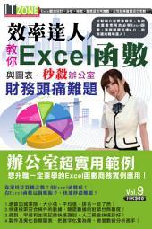 效率達人教你Excel函數與圖表,秒殺辦公室財務頭痛難題