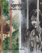 Dakghar: ডাকঘর