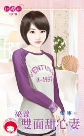 祕養雙面甜心妻: 禾馬文化紅櫻桃系列883