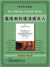 Mrs Dalloway in Bond Street (龐德街的達洛威夫人)