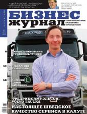 Бизнес-журнал, 2009/11: Калужская область