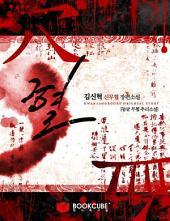 [세트] 김신혁의 혈(血,穴) 1-3 (개정판) (전3권/완결)
