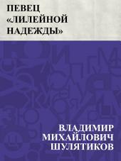Певец лилейной надежды: (к пятидесятилетней годовщине смерти В. А. Жуковского — 12 апреля 1852 г. — 12 апреля 1902 г.)