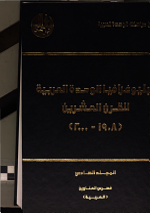 ببليوغرافيا الوحدة العربية للقرن العشرين،(١٩٠٨-٢٠٠٠)/