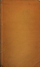 安徽通志: 260卷, 卷首 : 6卷, 第 61-70 卷