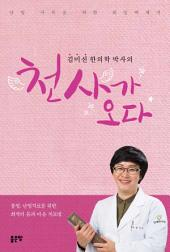 김미선 한의학 박사의 천사가 오다