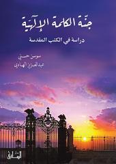 جنّة الكلمة الإلهية: دراسة في الكتب المقدّسة
