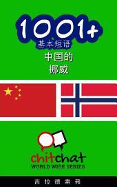 1001+ 基本短语 中国的 - 挪威
